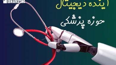 تصویر از آینده دیجیتال حوزه پزشکی چگونه است؟