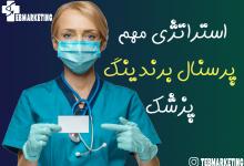 تصویر از ساخت پرسنال برندینگ پزشک