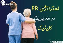 تصویر از استراتژی PR در مدیریت کلینیک