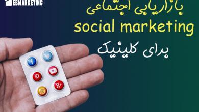 اصول social marketing برای کلینیک