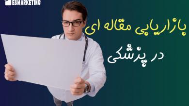 بازاریابی مقاله ای در پزشکی چکونه است؟