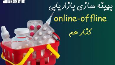 تصویر از بازاریابی offline-online در حوزه پزشکی