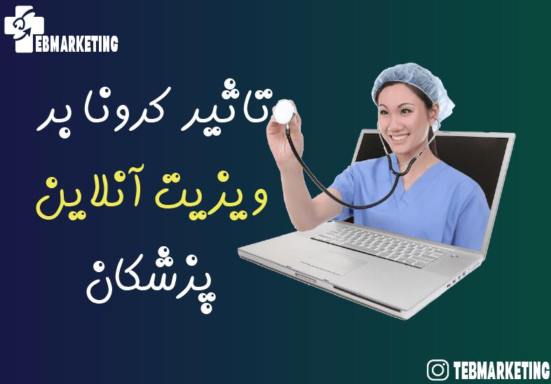 تاثیر کرونا بر ویزیت آنلاین پزشکان