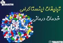 تصویر از تبلیغات اینستاگرامی خدمات درمانی