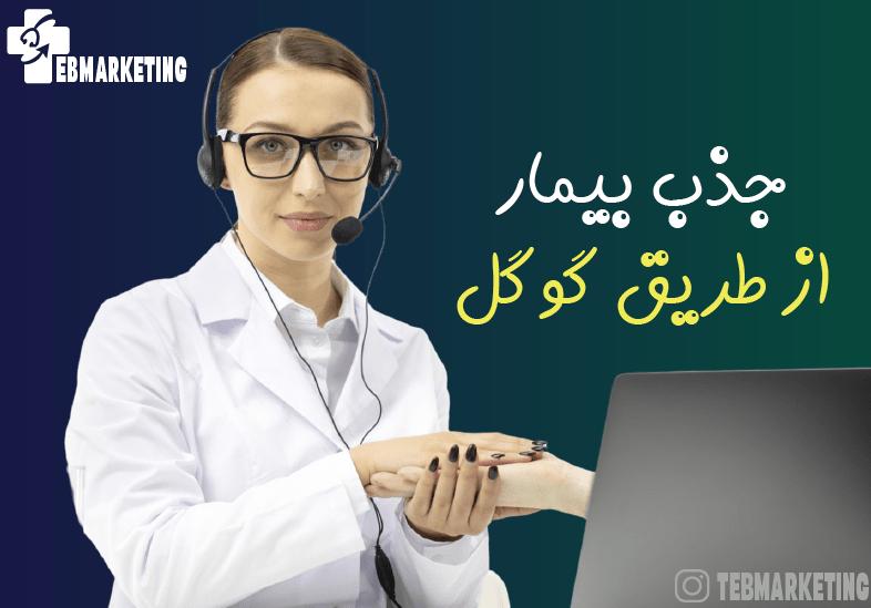 جذب بیمار از طریق گوگل چگونه است؟