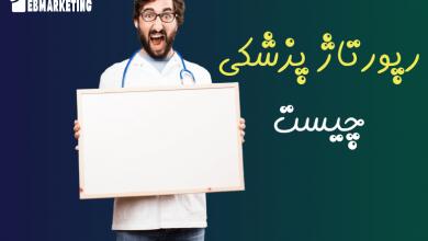 رپورتاژ پزشکی چیست؟