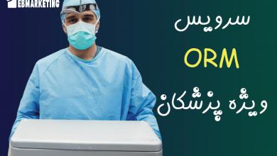 تصویر از سرویس ORM ویژه پزشکان