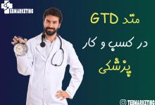 تصویر از مدیریت کسب و کار اینترنتی پزشکی با متد GTD