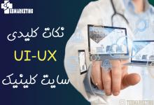 تصویر از اصول UI و UX سایت کلینیک