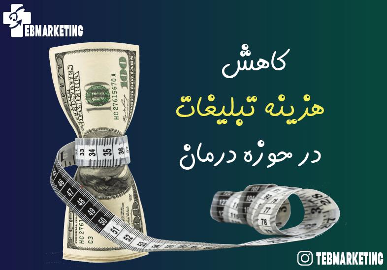 کاهش هزینه تبلیغات در حوزه درمان