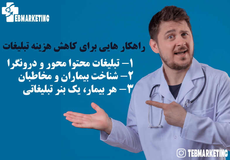 کاهش هزینه تبلیغات در حوزه درمان چیست؟