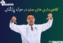 تصویر از کلاهبرداری سئو در حوزه پزشکی