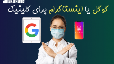 گوگل یا اینستاگرام کدام بهتر است؟