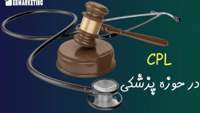 تصویر از CPL در حوزه پزشکی