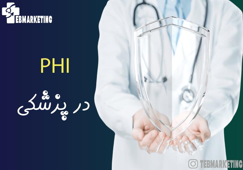phi در پزشکی