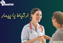 تصویر از ارتباط با بیمار