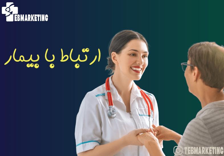 آموزش ارتباط با بیمار