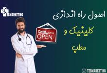 اصول راه اندازی کلینیک و مطب