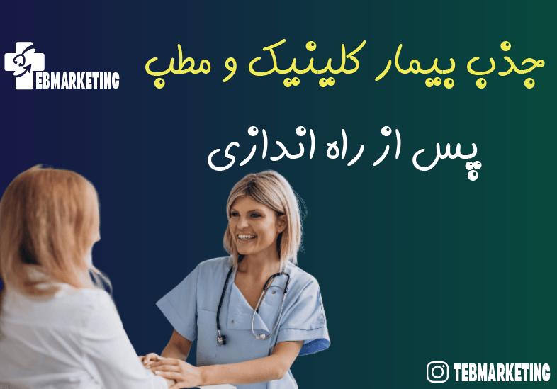 جذب بیمار کلینیک و مطب پس از راه اندازی