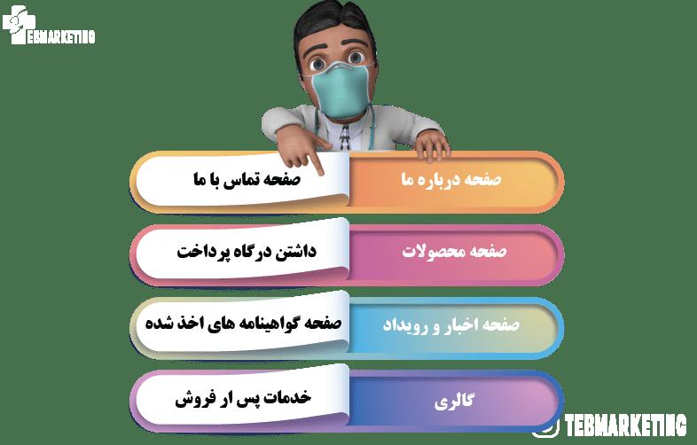 صفحات مهم سایت تجهیزات پزشکی
