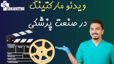 ویدئو مارکتینگ در صنعت پزشکی چگونه است؟