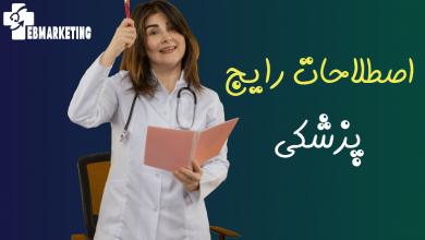 اصطلاحات رایج پزشکی