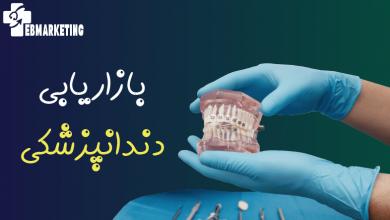 بازاریابی دندانپزشکی