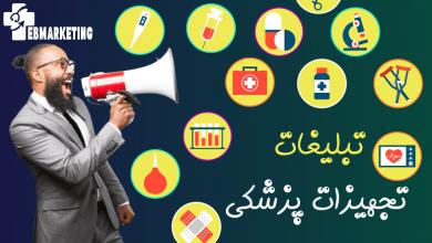 تبلیغات تجهیزات پزشکی