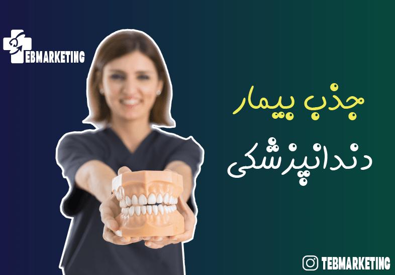جذب بیمار دندانپزشکی