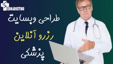 طراحی وبسایت رزرو آنلاین پزشکی
