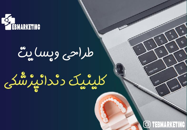 طراحی وبسایت کلینیک دندانپزشکی