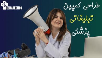 طراحی کمپین تبلیغاتی پزشکی