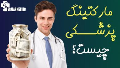 مارکتینگ پزشکی
