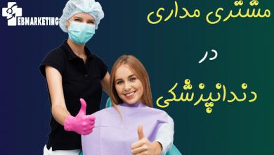 مشتری مداری در دندانپزشکی