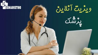 ویزیت آنلاین پزشک