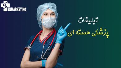 تبلیغات پزشکی هسته ای چیست؟