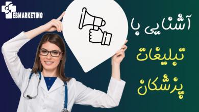 آشنایی با تبلیغات پزشکان