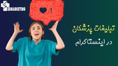 تبلیغات پزشکان در اینستاگرام