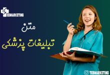 متن تبلیغات پزشکی