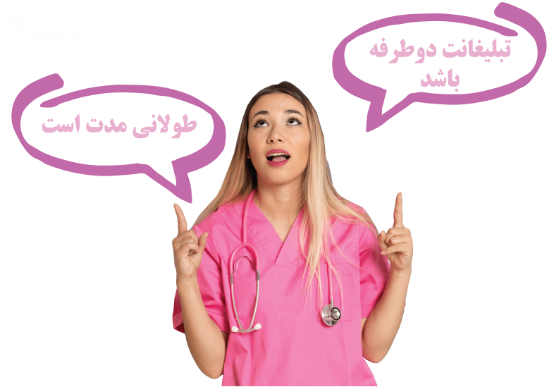 نکات مهم در زمینه تبلیغات پزشکان و برند سازی