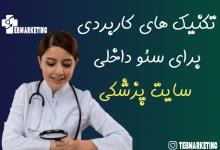 سئو داخلی سایت پزشکی