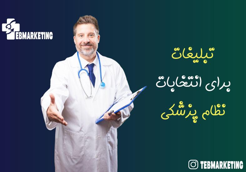 تبلیغات برای انتخابات نظام پزشکی