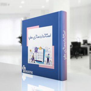 کتاب استانداردسازی مطب طب مارکتینگ