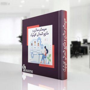 کتاب سیستم سازی و منابع انسانی طب مارکتینگ