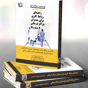 کتاب راهنمای روابط کاری برای مدیران مراکز درمانی