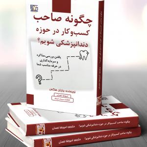 کتاب چگونه صاحب کسب و کار در حوزه پزشکی شویم؟